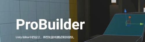 Unity Probuilder Advanced 插件v2.9.8f3